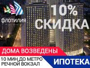 ЖК «Флотилия» у м. Речной вокзал. Скидка 10% Апартаменты бизнес-класса